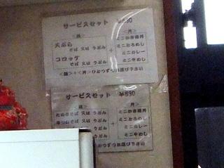 田上@相武台(10)かけそば310竹輪天100.JPG