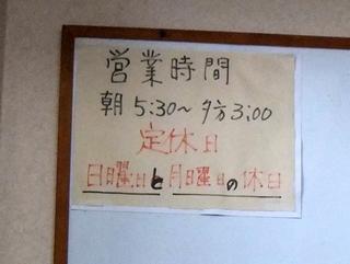田上@相武台(6)かけそば310竹輪天100.JPG