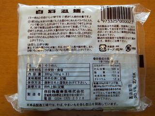 白石物産商事@宮城県(2)白石温麺228.JPG