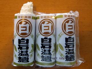 白石物産商事@宮城県(4)白石温麺228.JPG