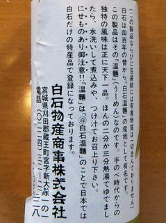 白石物産商事@宮城県(5)白石温麺228.JPG