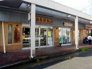 船食@京急田浦(1)天ぷらそば380.JPG