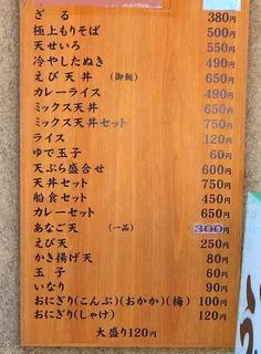 船食@京急田浦(3)天ぷらそば380.JPG