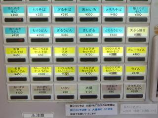 船食@京急田浦(6)天ぷらそば380.JPG