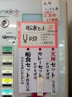 船食@京急田浦(7)天ぷらそば380.JPG