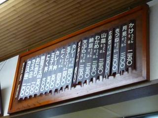 若葉@矢向(2)肉そば450玉子50.JPG