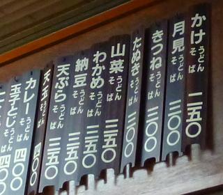 若葉@矢向(3)肉そば450玉子50.JPG