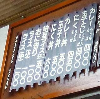 若葉@矢向(4)肉そば450玉子50.JPG