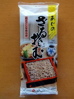 茂野製麺@千葉県鎌ケ谷市(1)あじのざるそば188.JPG