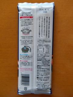 茂野製麺@千葉県鎌ケ谷市(2)三分太郎198.JPG