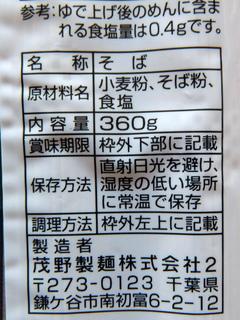 茂野製麺@千葉県鎌ケ谷市(3)あじのざるそば188.JPG