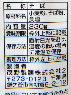 茂野製麺@千葉県鎌ケ谷市(3)三分太郎198.JPG