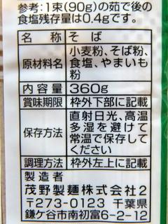 茂野製麺@千葉県鎌ケ谷市(3)味川柳とろろそば.JPG