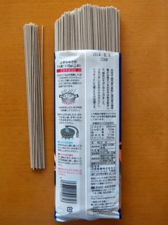 茂野製麺@千葉県鎌ケ谷市(4)三分太郎198.JPG