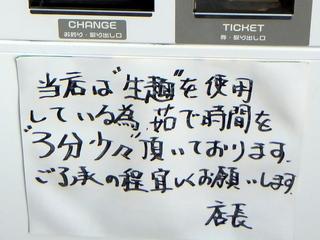 華江戸@江古田(6)冷かけそば320コロッケ100ごぼう天100たまご天80.JPG
