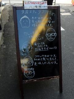 華江戸@江古田(8)冷かけそば320コロッケ100ごぼう天100たまご天80.JPG