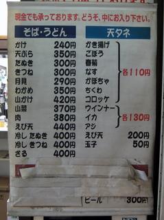 葛西駅前そば@葛西(2)きつねそば300ちくわ天110.JPG