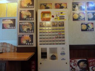 蕎麦たつ@泉岳寺(10)肉そば480ほうれん草100.JPG