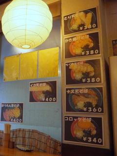 蕎麦たつ@泉岳寺(11)肉そば480ほうれん草100.JPG