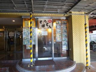 蕎麦たつ@泉岳寺(1)肉そば480ほうれん草100.JPG
