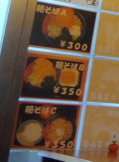 蕎麦たつ@泉岳寺(13)肉そば480ほうれん草100.JPG