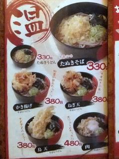 蕎麦たつ@泉岳寺(14)肉そば480ほうれん草100.JPG