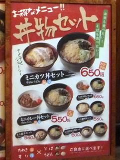 蕎麦たつ@泉岳寺(15)肉そば480ほうれん草100.JPG