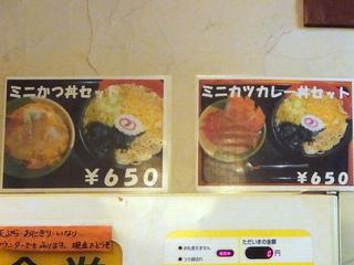 蕎麦たつ@泉岳寺(16)肉そば480ほうれん草100.JPG