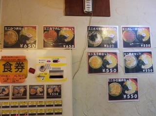 蕎麦たつ@泉岳寺(18)肉そば480ほうれん草100.JPG