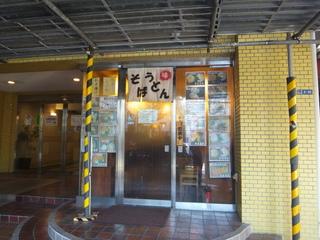 蕎麦たつ@泉岳寺(25)肉そば480ほうれん草100.JPG