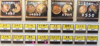 蕎麦たつ@泉岳寺(3)肉そば480ほうれん草100.JPG