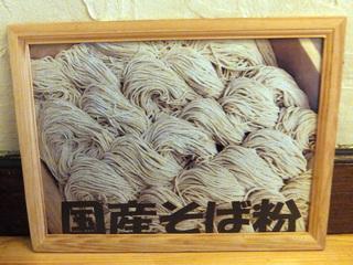 蕎麦たつ@泉岳寺(5)肉そば480ほうれん草100.JPG