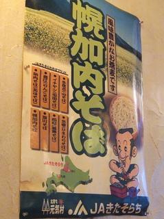 蕎麦たつ@泉岳寺(9)肉そば480ほうれん草100.JPG