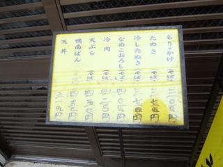 蕎麦政@南花畑(2)冷肉そば420.JPG