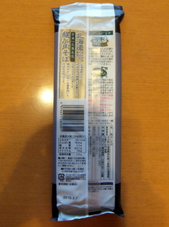 藤原製麺@北海道旭川市(2)幌加内そば238.JPG
