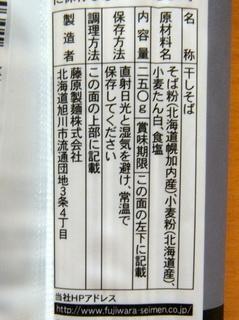 藤原製麺@北海道旭川市(3)幌加内そば238.JPG