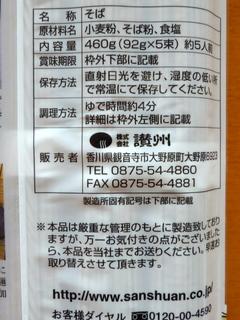 讃州@香川県(3)讃岐五人衆そば.JPG