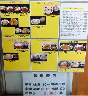 車@目白(5)ミニカレーセットそば460天ぷら100.JPG