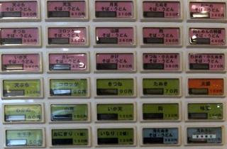 車@目白(7)ミニカレーセットそば460天ぷら100.JPG