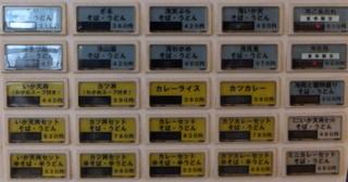 車@目白(8)ミニカレーセットそば460天ぷら100.JPG