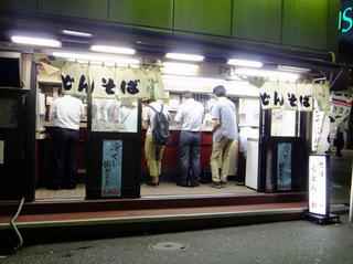 鈴一@横浜(1)冷やしそば400天ぷら70.JPG