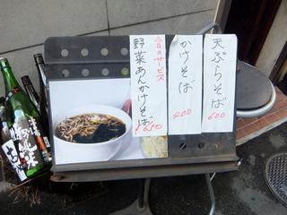 陶そば@銀座(3)にしんそば650.JPG