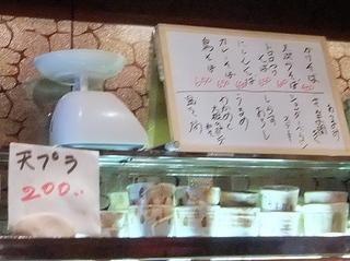陶そば@銀座(4)にしんそば650.JPG