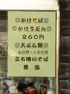 雪国@梅島(13)かけそば260げそ80きんぴら70.JPG