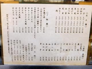 雪国@梅島(2)かけそば260げそ80きんぴら70.JPG