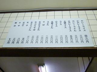 高田うどん店@京急川崎(6)そば260コロッケ80.JPG