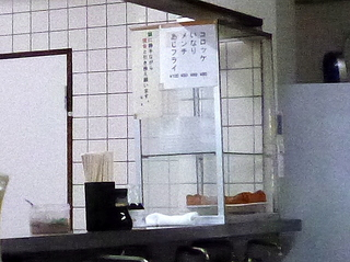 高田うどん店@京急川崎(7)そば260コロッケ80.JPG