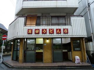 高田うどん店@京急川崎(8)そば260コロッケ80.JPG